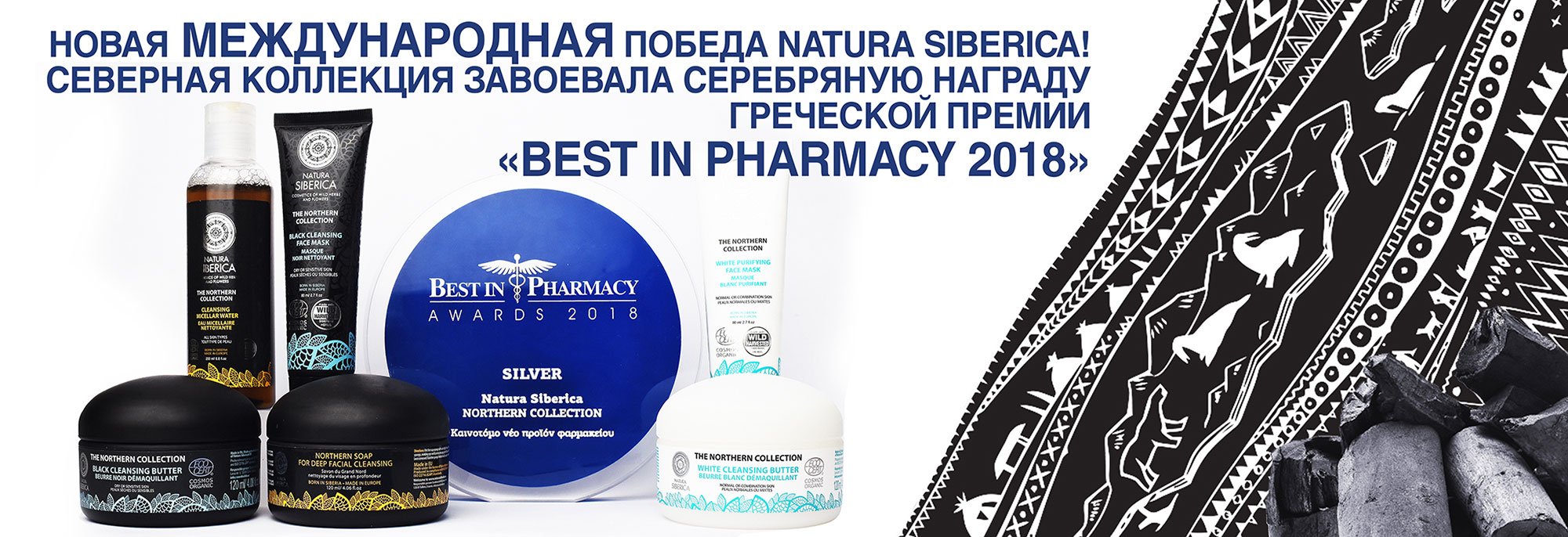 Best in Pharmacy 2018 (Греция)
