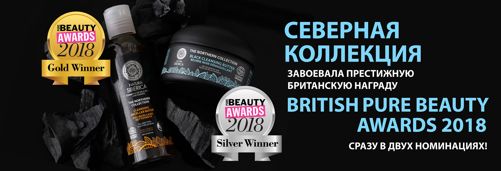 Pure Beauty Awards 2018 (UK)